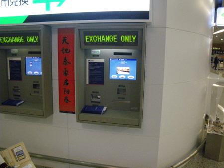 上海浦東国際空港の自動両替機