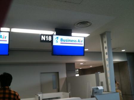 ビジネスエアーのチェックインカウンター