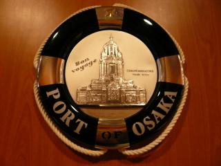 大阪寄港のプレート