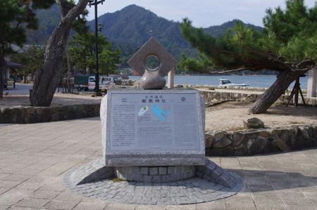 厳島神社 世界遺産の碑