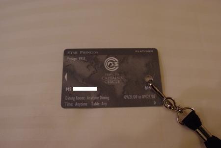 スタープリンセスのキャビンキーカード