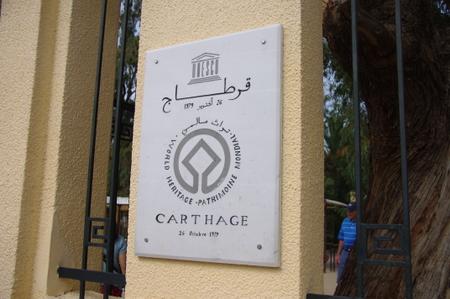 カルタゴ遺跡の入口