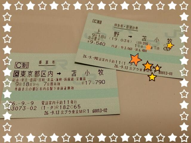 北斗星のチケット