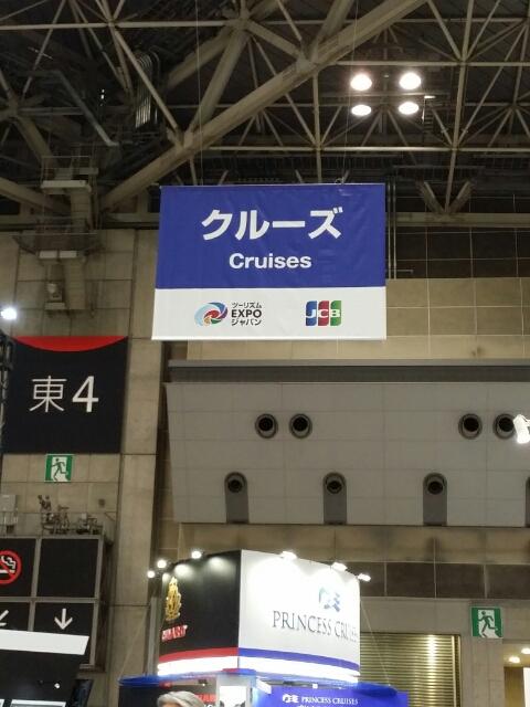 ツーリズム EXPO ジャパン
