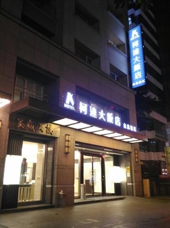 柯達大飯店 台北松江 K Hotel SongJiang