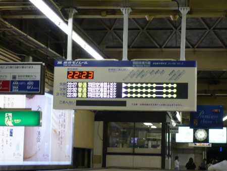 22時過ぎのモノレール 浜松町駅.JPG
