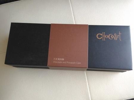 ChocoArtのチョコパイナップルケーキ (2).jpg