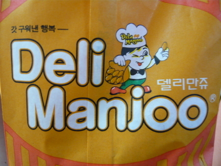 Deli Manjoo (2).JPG