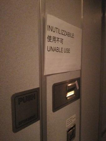 アリタリア航空 AZ785便の故障したトイレ (2).jpg