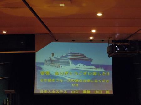 日本語下船説明会 on コスタビクトリア