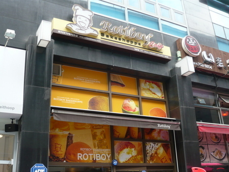 ソウルのRotiboy (2).JPG