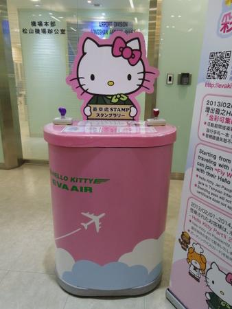 ハローキティジェット スタンプラリー in 台北松山空港