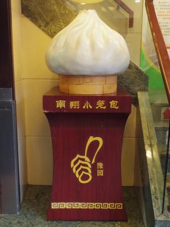 上海豫園の南翔饅頭店