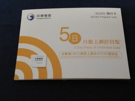 中華電信のsimカード (1).jpg