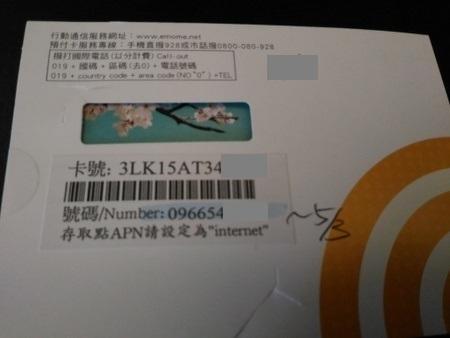 中華電信のsimカード (2).jpg