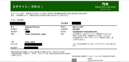 乗船チケット.png