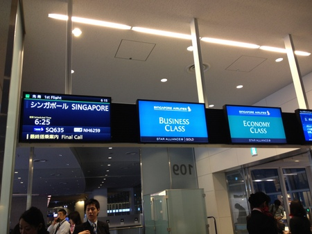 早朝の羽田空港
