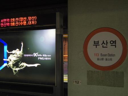 地下鉄 釜山駅
