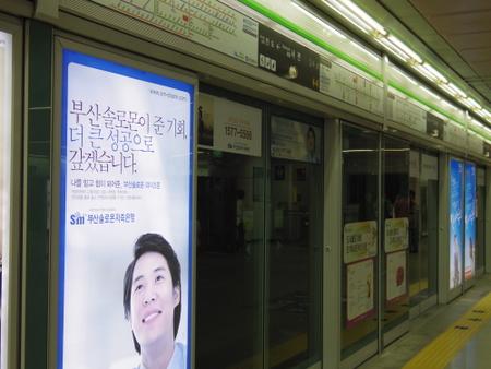 釜山地下鉄1号線の車両