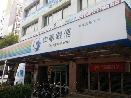高雄市内の中華電信