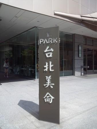 台北美侖飯店/Park Taipei Hotel