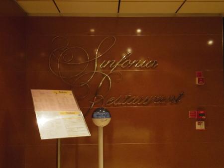 Sinfonia Restaurant on コスタビクトリア